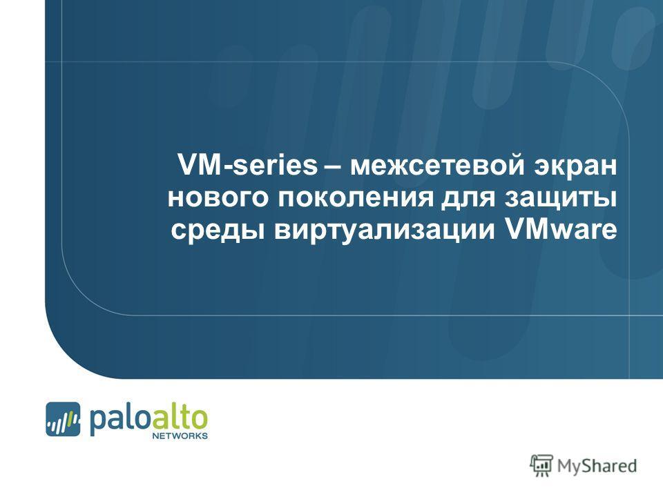 © 2012 Palo Alto Networks. Proprietary and Confidential. Page 28 | © 2007 Palo Alto Networks. Proprietary and Confidential Page 28 | VM-series – межсетевой экран нового поколения для защиты среды виртуализации VMware