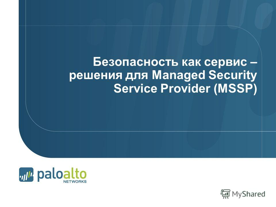 © 2012 Palo Alto Networks. Proprietary and Confidential. Page 48 | © 2007 Palo Alto Networks. Proprietary and Confidential Page 48 | Безопасность как сервис – решения для Managed Security Service Provider (MSSP)