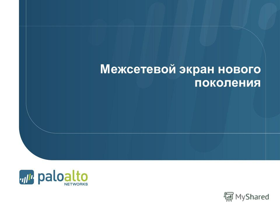 © 2012 Palo Alto Networks. Proprietary and Confidential. Page 9 | © 2007 Palo Alto Networks. Proprietary and Confidential Page 9 | Межсетевой экран нового поколения