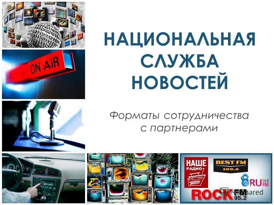 0101 НАЦИОНАЛЬНАЯ СЛУЖБА НОВОСТЕЙ Форматы сотрудничества с партнерами