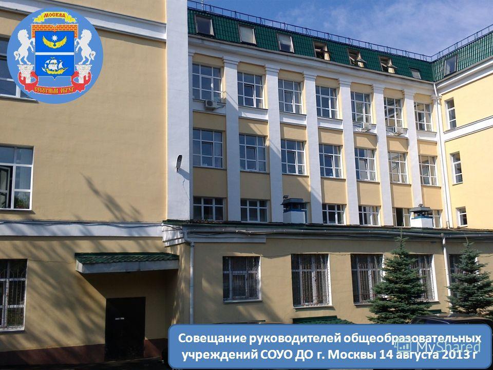 Совещание руководителей общеобразовательных учреждений СОУО ДО г. Москвы 14 августа 2013 г