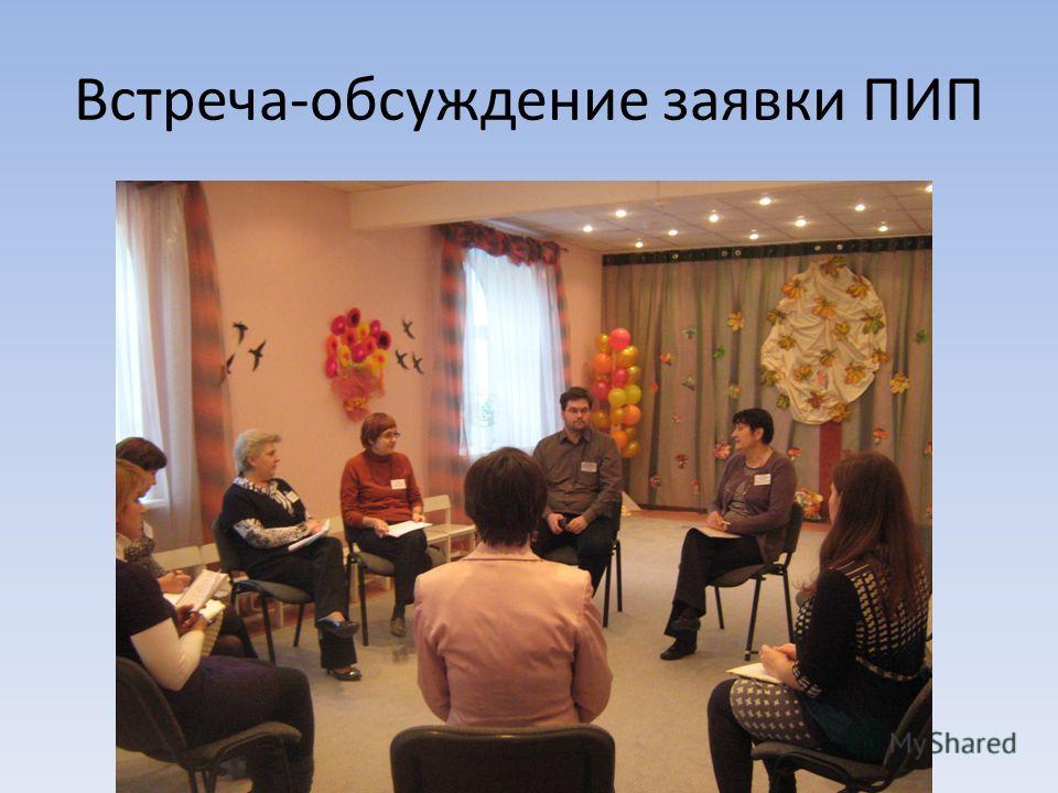 Встреча-обсуждение заявки ПИП