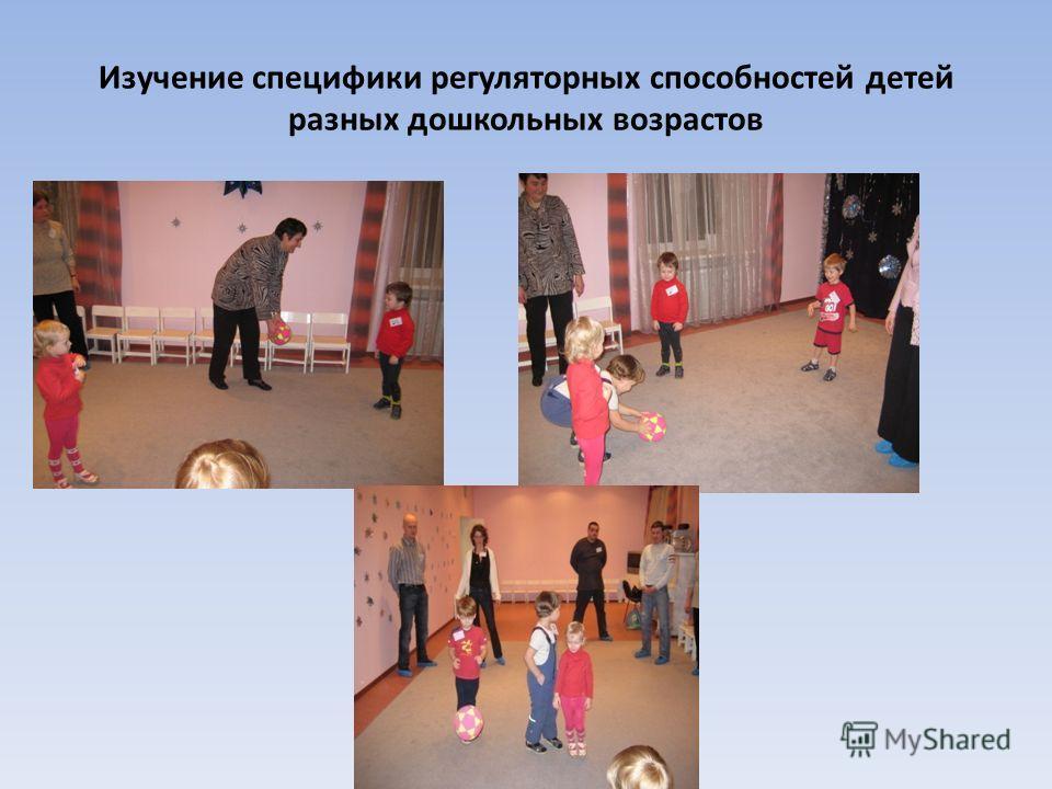 Изучение специфики регуляторных способностей детей разных дошкольных возрастов