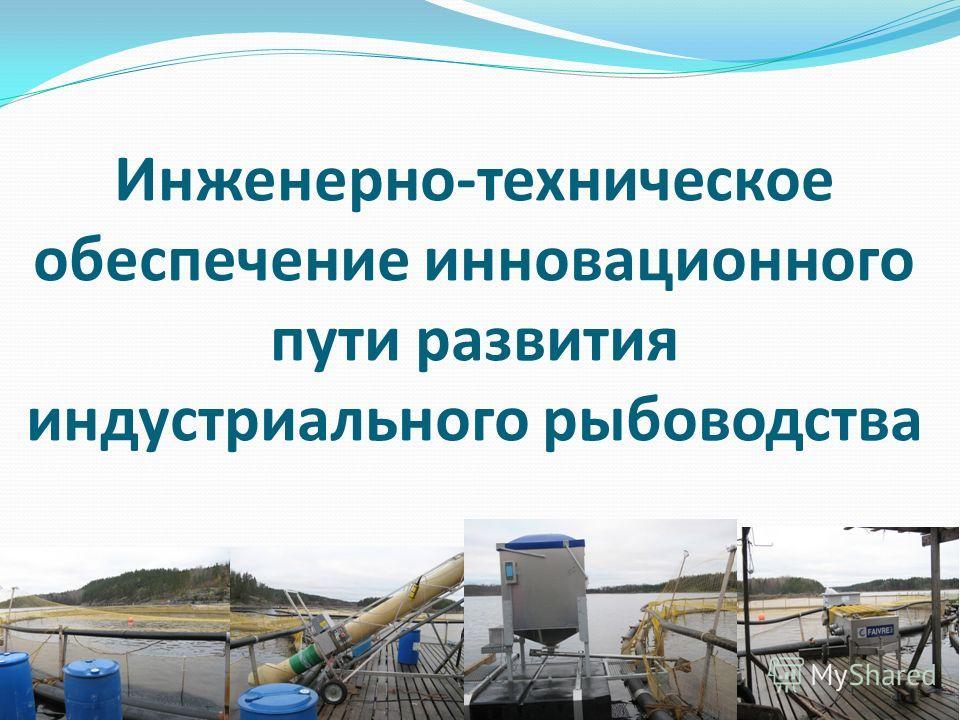 Инженерно-техническое обеспечение инновационного пути развития индустриального рыбоводства