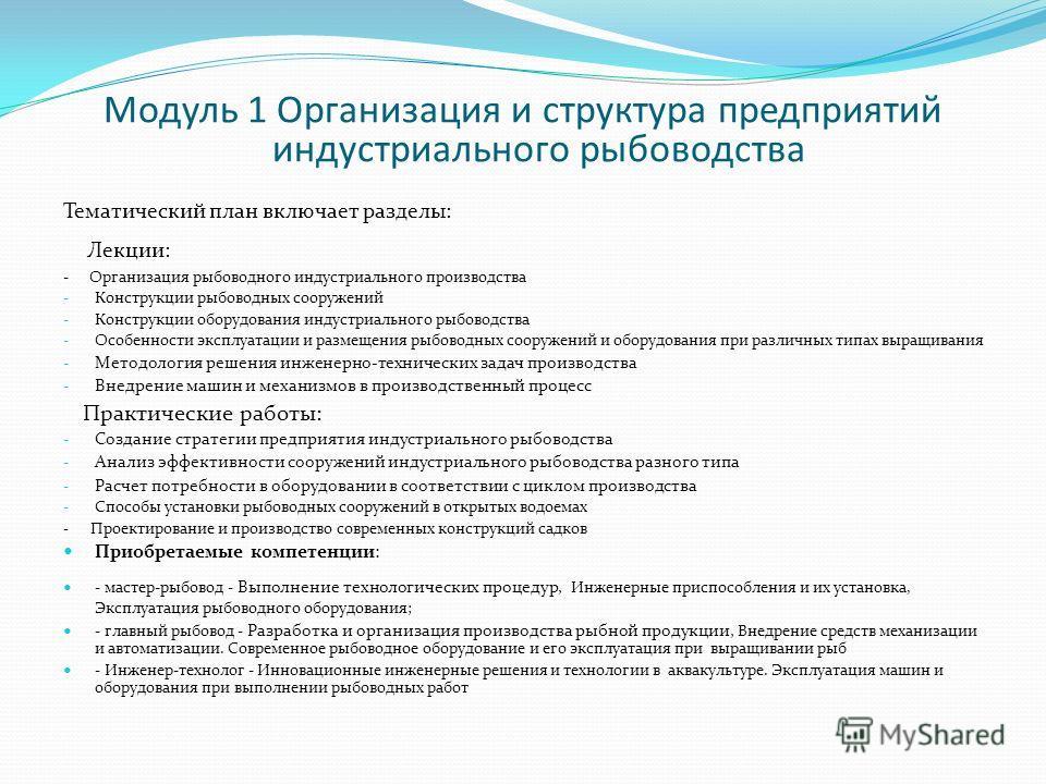 Модуль 1 Организация и структура предприятий индустриального рыбоводства Тематический план включает разделы: Лекции: - Организация рыбоводного индустриального производства - Конструкции рыбоводных сооружений - Конструкции оборудования индустриального