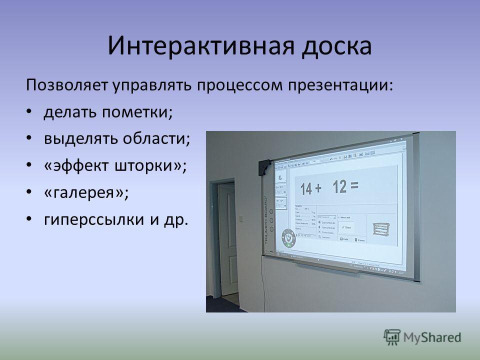 Интерактивная доска Позволяет управлять процессом презентации: делать пометки; выделять области; «эффект шторки»; «галерея»; гиперссылки и др.