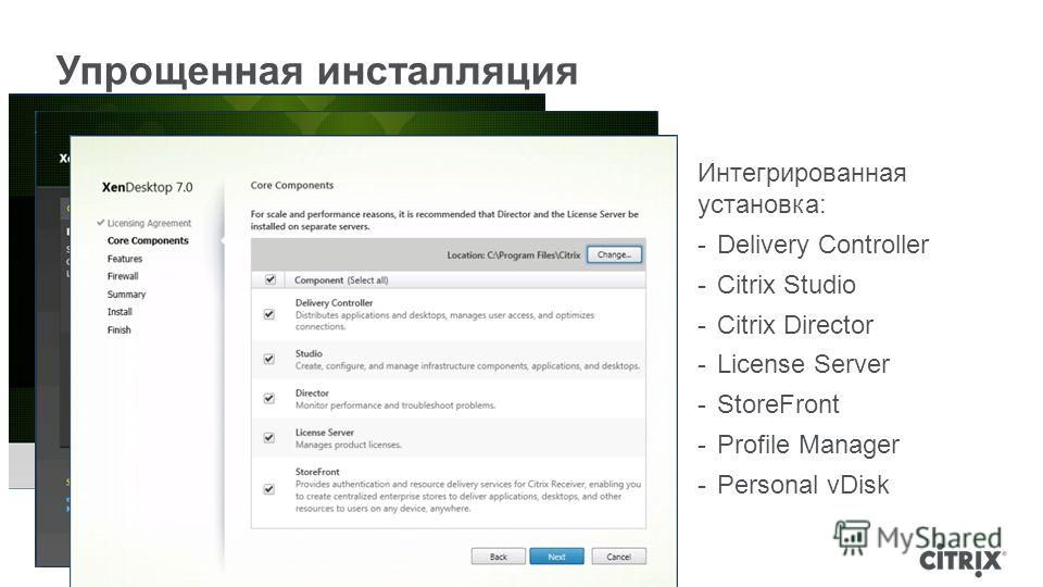 Упрощенная инсталляция Интегрированная установка: -Delivery Controller -Citrix Studio -Citrix Director -License Server -StoreFront -Profile Manager -Personal vDisk