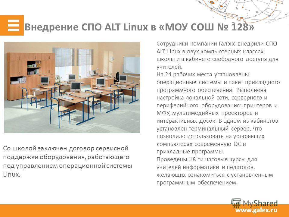 www.galex.ru Внедрение СПО ALT Linux в «МОУ СОШ 128» Сотрудники компании Галэкс внедрили СПО ALT Linux в двух компьютерных классах школы и в кабинете свободного доступа для учителей. На 24 рабочих места установлены операционные системы и пакет прикла