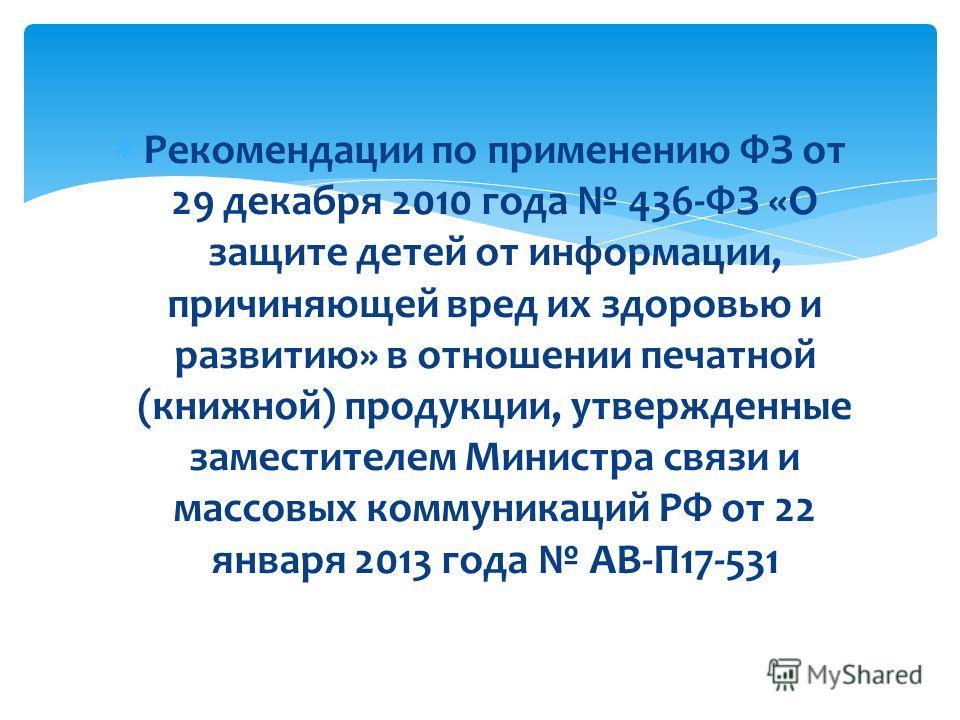 Рекомендации по применению ФЗ от 29 декабря 2010 года 436-ФЗ «О защите детей от информации, причиняющей вред их здоровью и развитию» в отношении печатной (книжной) продукции, утвержденные заместителем Министра связи и массовых коммуникаций РФ от 22 я