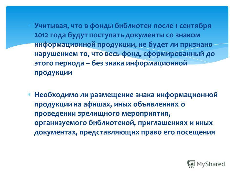 Учитывая, что в фонды библиотек после 1 сентября 2012 года будут поступать документы со знаком информационной продукции, не будет ли признано нарушением то, что весь фонд, сформированный до этого периода – без знака информационной продукции Необходим
