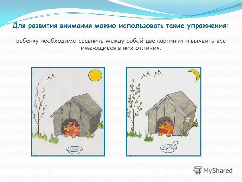 Для развития внимания можно использовать такие упражнения: ребенку необходимо сравнить между собой две картинки и выявить все имеющиеся в них отличия.