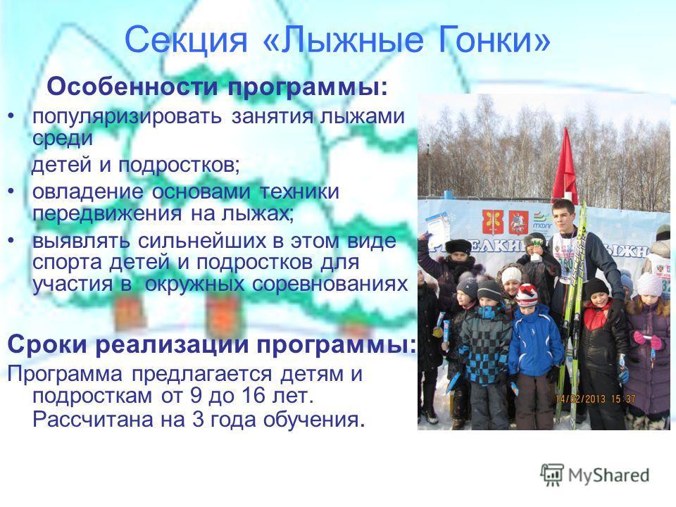 Особенности программы: популяризировать занятия лыжами среди детей и подростков; овладение основами техники передвижения на лыжах; выявлять сильнейших в этом виде спорта детей и подростков для участия в окружных соревнованиях Сроки реализации програм