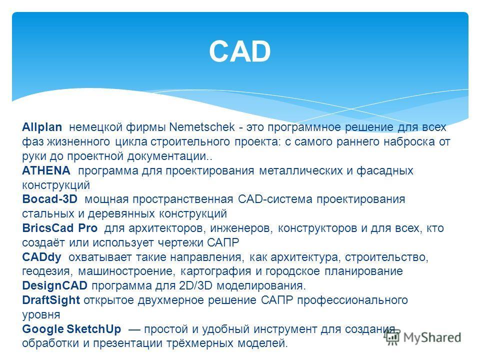 CAD Allplan немецкой фирмы Nemetschek - это программное решение для всех фаз жизненного цикла строительного проекта: с самого раннего наброска от руки до проектной документации.. ATHENA программа для проектирования металлических и фасадных конструкци