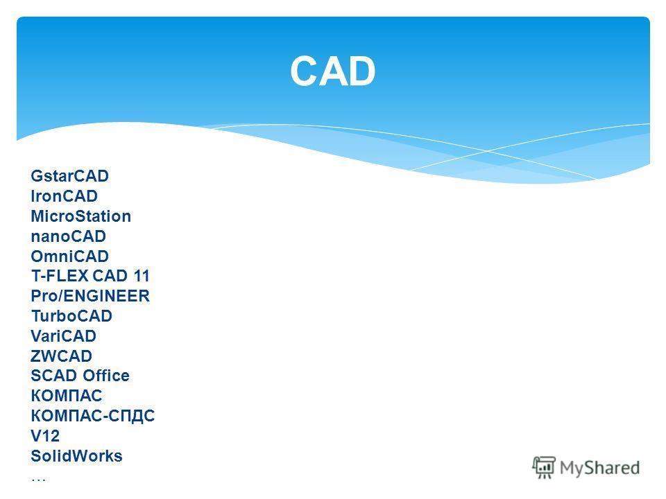 CAD GstarCAD IronCAD MicroStation nanoCAD OmniCAD T-FLEX CAD 11 Pro/ENGINEER TurboCAD VariCAD ZWCAD SCAD Office КОМПАС КОМПАС-СПДС V12 SolidWorks …