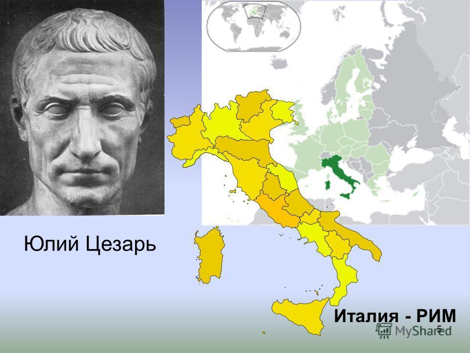 5 Юлий Цезарь Италия - РИМ