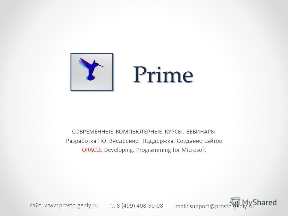 т.: 8 (499) 408-50-08 mail: support@prosto-geniy.ru сайт: www.prosto-geniy.ru СОВРЕМЕННЫЕ КОМПЬЮТЕРНЫЕ КУРСЫ. ВЕБИНАРЫ Разработка ПО. Внедрение. Поддержка. Создание сайтов ORACLE Developing. Programming for Microsoft