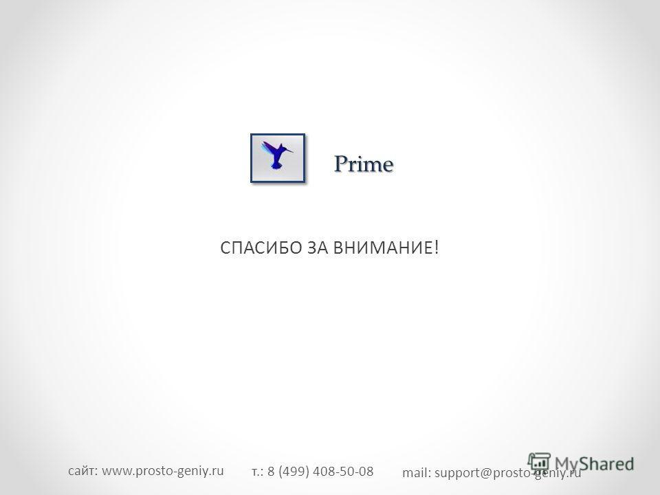 т.: 8 (499) 408-50-08 mail: support@prosto-geniy.ru сайт: www.prosto-geniy.ru СПАСИБО ЗА ВНИМАНИЕ!
