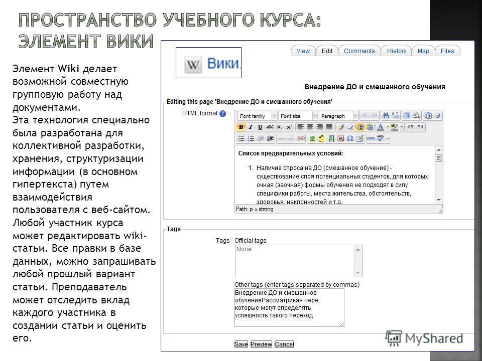 Элемент Wiki делает возможной совместную групповую работу над документами. Эта технология специально была разработана для коллективной разработки, хранения, структуризации информации (в основном гипертекста) путем взаимодействия пользователя с веб-са