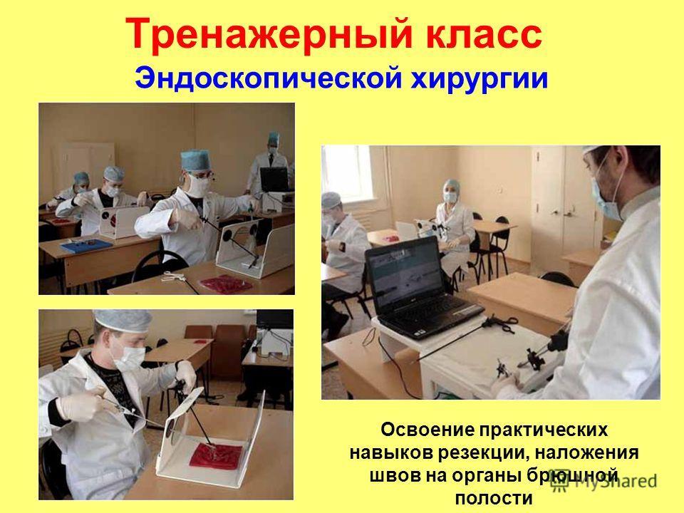 Тренажерный класс Эндоскопической хирургии Освоение практических навыков резекции, наложения швов на органы брюшной полости