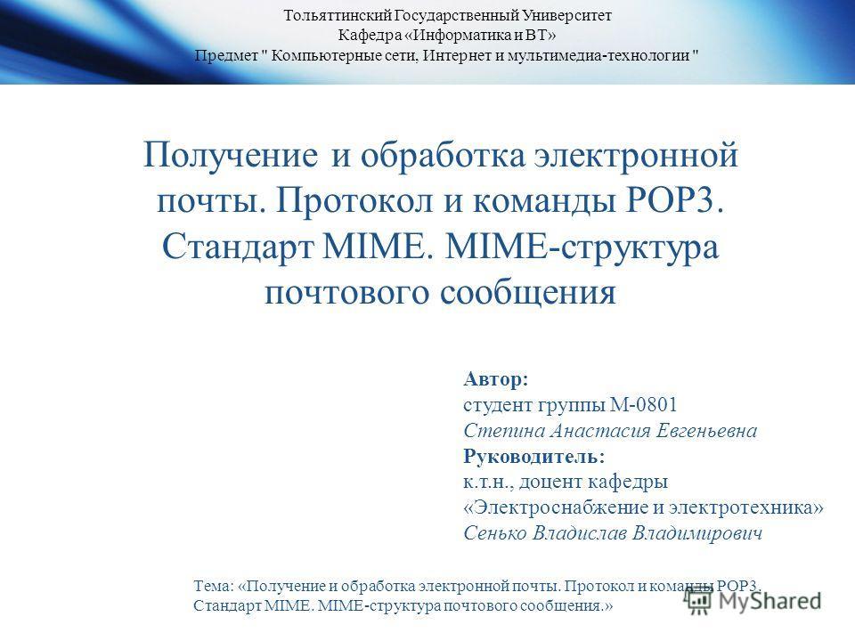 Получение и обработка электронной почты. Протокол и команды POP3. Стандарт MIME. MIME-структура почтового сообщения Тема: «Получение и обработка электронной почты. Протокол и команды POP3. Стандарт MIME. MIME-структура почтового сообщения.» Тольяттин