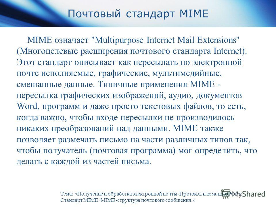 Почтовый стандарт MIME MIME означает