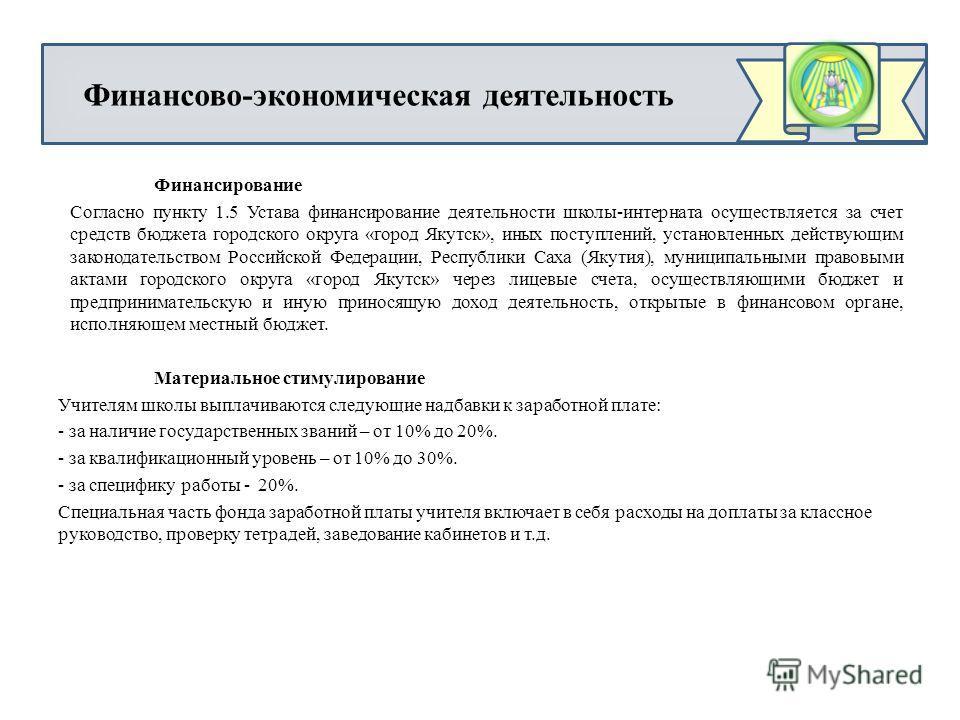 Финансирование Согласно пункту 1.5 Устава финансирование деятельности школы-интерната осуществляется за счет средств бюджета городского округа «город Якутск», иных поступлений, установленных действующим законодательством Российской Федерации, Республ