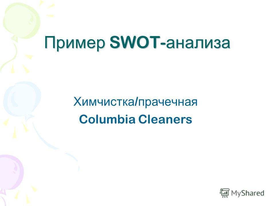 Пример SWOT- анализа Химчистка / прачечная Columbia Cleaners