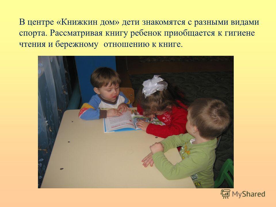 В центре «Книжкин дом» дети знакомятся с разными видами спорта. Рассматривая книгу ребенок приобщается к гигиене чтения и бережному отношению к книге.