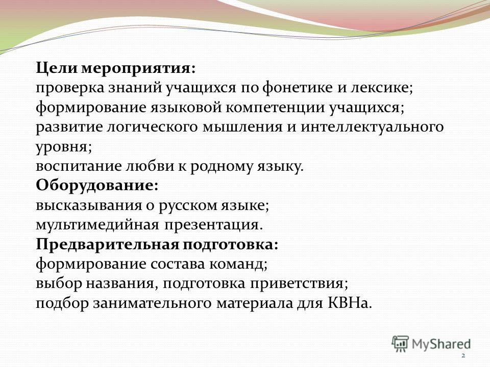 Цели мероприятия: проверка знаний учащихся по фонетике и лексике; формирование языковой компетенции учащихся; развитие логического мышления и интеллектуального уровня; воспитание любви к родному языку. Оборудование: высказывания о русском языке; муль