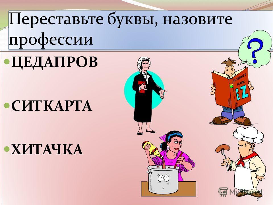 Переставьте буквы, назовите профессии ЦЕДАПРОВ СИТКАРТА ХИТАЧКА ЦЕДАПРОВ СИТКАРТА ХИТАЧКА 5