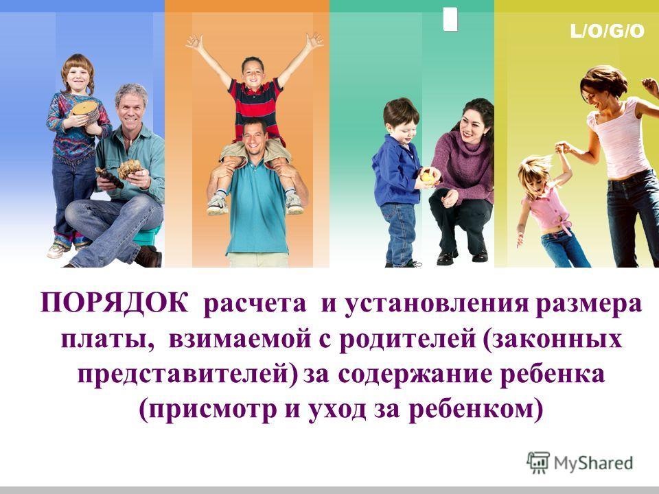 L/O/G/O ПОРЯДОК расчета и установления размера платы, взимаемой с родителей (законных представителей) за содержание ребенка (присмотр и уход за ребенком)