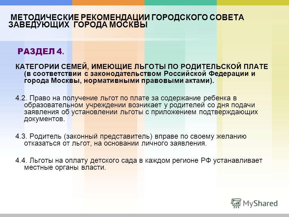 МЕТОДИЧЕСКИЕ РЕКОМЕНДАЦИИ ГОРОДСКОГО СОВЕТА ЗАВЕДУЮЩИХ ГОРОДА МОСКВЫ РАЗДЕЛ 4. КАТЕГОРИИ СЕМЕЙ, ИМЕЮЩИЕ ЛЬГОТЫ ПО РОДИТЕЛЬСКОЙ ПЛАТЕ (в соответствии с законодательством Российской Федерации и города Москвы, нормативными правовыми актами). 4.2. Право