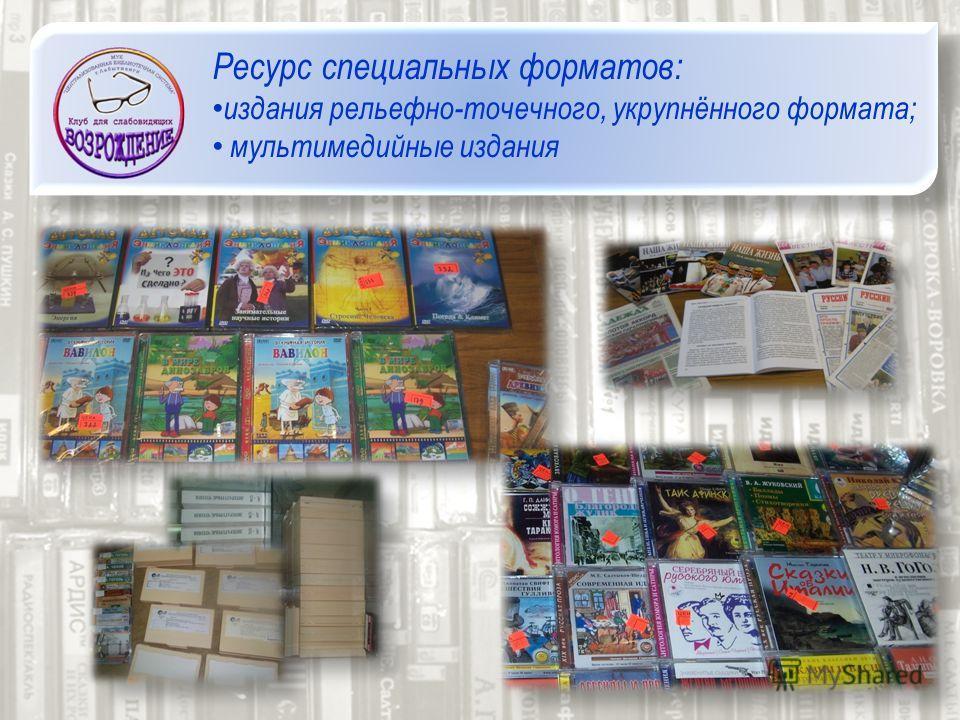 Специализированный фонд Ресурс специальных форматов: издания рельефно-точечного, укрупнённого формата; мультимедийные издания