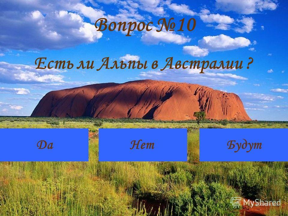 Вопрос 10 Есть ли Альпы в Австралии ? ДаБудутНет