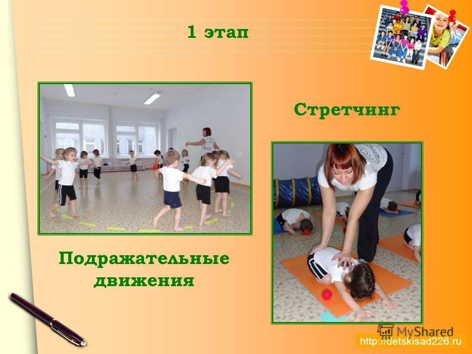 www.themegallery.com Подражательные движения http://detskisad226.ru Стретчинг 1 этап