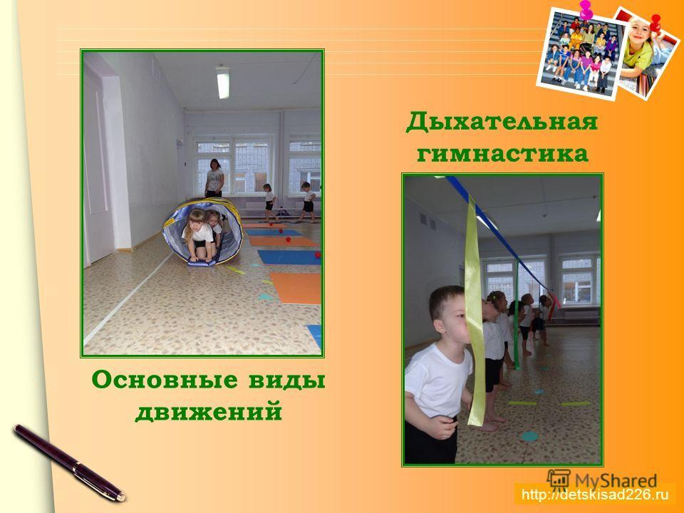 www.themegallery.com Основные виды движений http://detskisad226.ru Дыхательная гимнастика