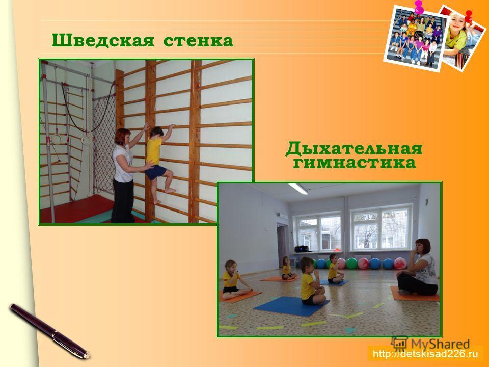 www.themegallery.com Шведская стенка http://detskisad226.ru Дыхательная гимнастика