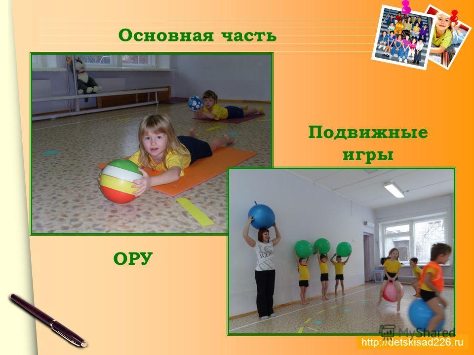 www.themegallery.com http://detskisad226.ru Основная часть ОРУ Подвижные игры