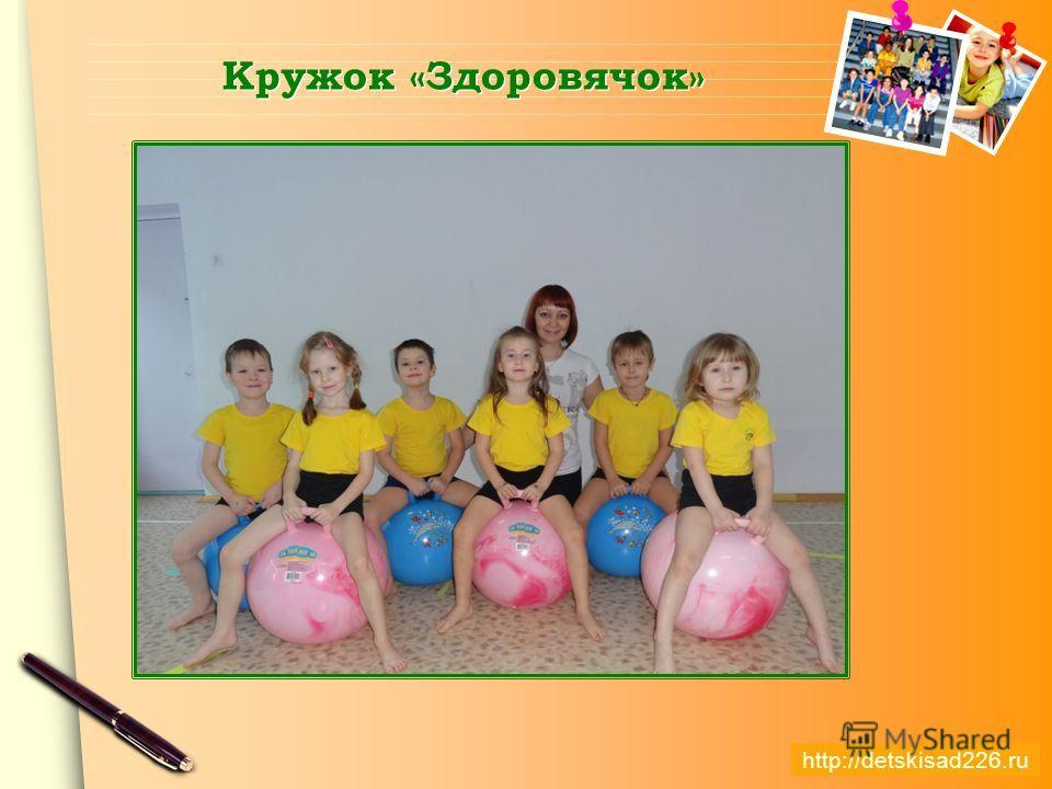 www.themegallery.com http://detskisad226.ru Кружок «Здоровячок»