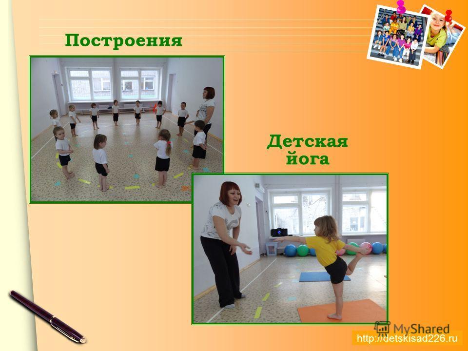 www.themegallery.com Построения http://detskisad226.ru Детская йога
