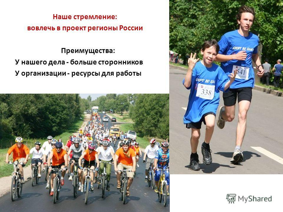 Наше стремление: вовлечь в проект регионы России Преимущества: У нашего дела - больше сторонников У организации - ресурсы для работы
