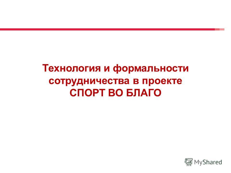 Технология и формальности сотрудничества в проекте СПОРТ ВО БЛАГО