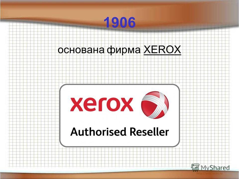 1906 основана фирма XEROX