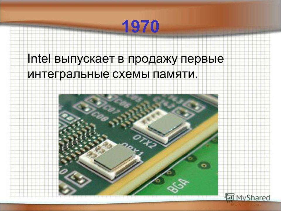 1970 Intel выпускает в продажу первые интегральные схемы памяти.