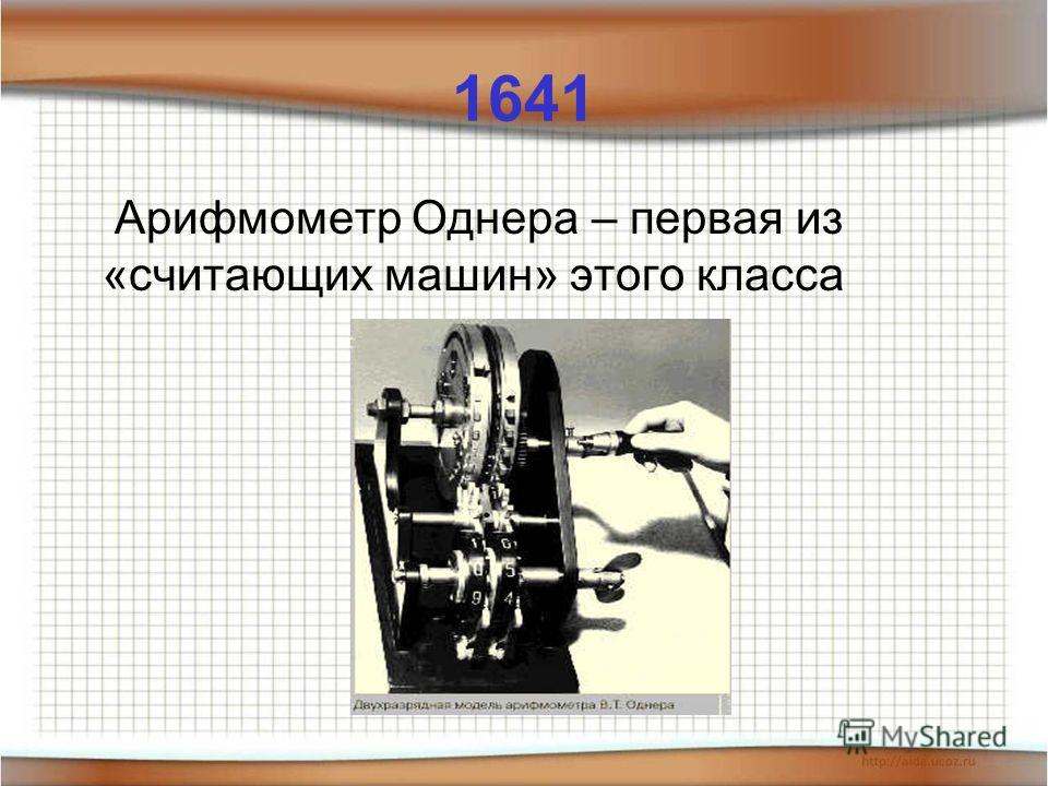 1641 Арифмометр Однера – первая из «считающих машин» этого класса