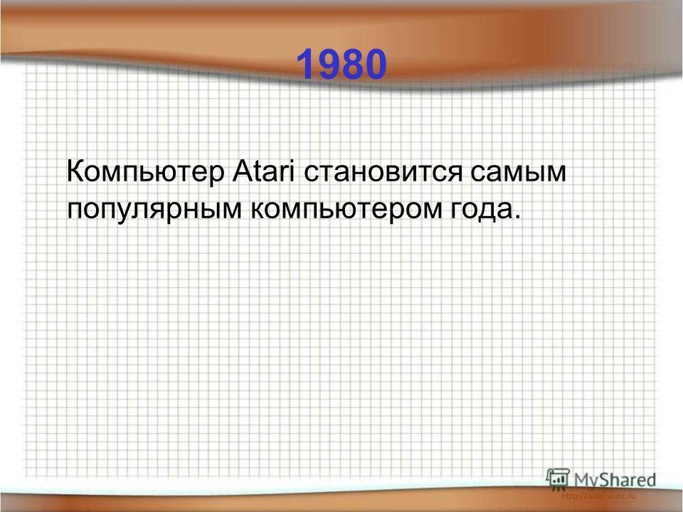 1980 Компьютер Atari становится самым популярным компьютером года.