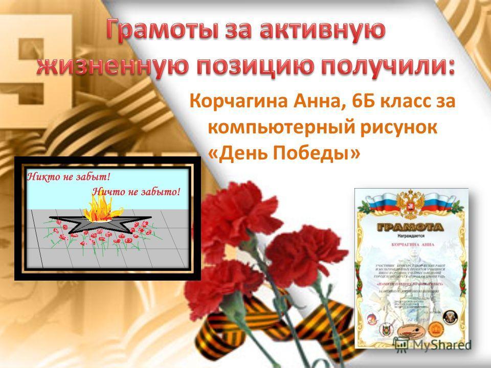 Корчагина Анна, 6Б класс за компьютерный рисунок «День Победы»