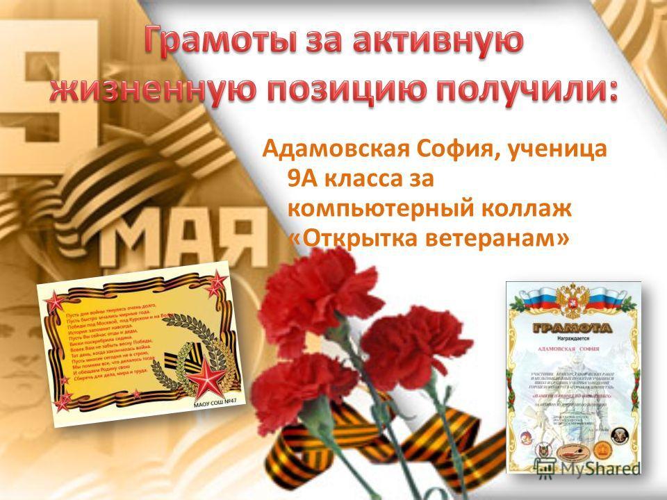 Адамовская София, ученица 9А класса за компьютерный коллаж «Открытка ветеранам»