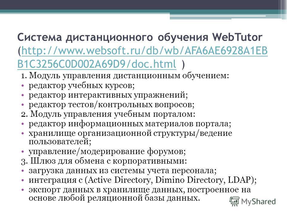 Система дистанционного обучения WebTutor (http://www.websoft.ru/db/wb/AFA6AE6928A1EB B1C3256C0D002A69D9/doc.html )http://www.websoft.ru/db/wb/AFA6AE6928A1EB B1C3256C0D002A69D9/doc.html 1. Модуль управления дистанционным обучением: редактор учебных ку