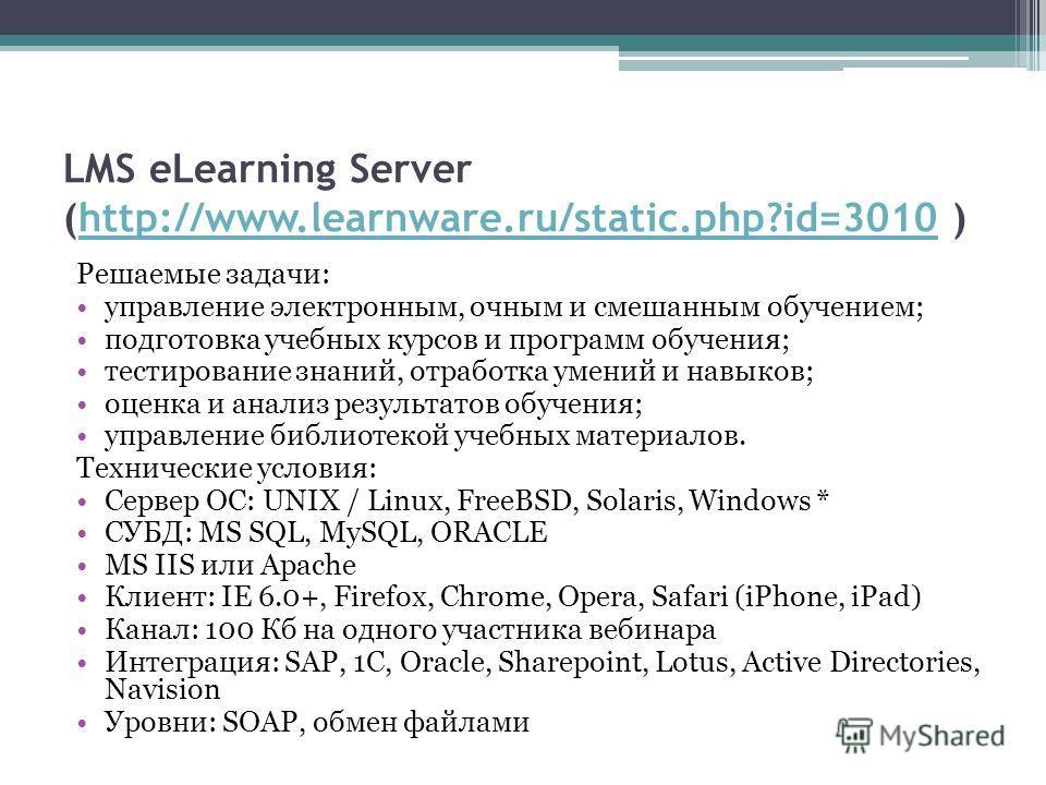 LMS eLearning Server (http://www.learnware.ru/static.php?id=3010 )http://www.learnware.ru/static.php?id=3010 Решаемые задачи: управление электронным, очным и смешанным обучением; подготовка учебных курсов и программ обучения; тестирование знаний, отр